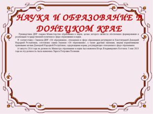 НАУКА И ОБРАЗОВАНИЕ В ДОНЕЦКОМ КРАЕ Руководством ДНР создано Министерство обр