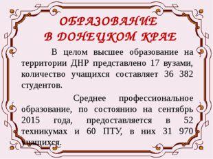 ОБРАЗОВАНИЕ В ДОНЕЦКОМ КРАЕ В целом высшее образование на территории ДНР пред