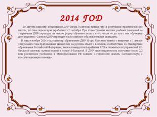2014 ГОД 30 августа министр образования ДНР Игорь Костенок заявил, что в респ