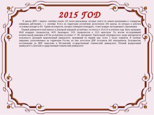 2015 ГОД В школы ДНР с первого сентября пошли 135 тысяч школьников, которые у