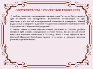 СОТРУДНИЧЕСТВО С РОССИЙСКОЙ ФЕДЕРАЦИЕЙ В учебные заведения, расположенные на