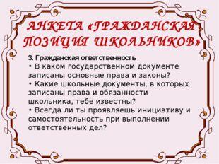 АНКЕТА «ГРАЖДАНСКАЯ ПОЗИЦИЯ ШКОЛЬНИКОВ» 3. Гражданская ответственность • В ка
