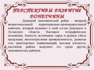 ПЕРСПЕКТИВЫ РАЗВИТИЯ ДОНЕТЧИНЫ Донецкий экономический район - мощный межрегио