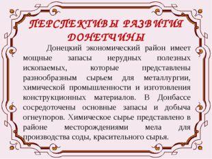 ПЕРСПЕКТИВЫ РАЗВИТИЯ ДОНЕТЧИНЫ Донецкий экономический район имеет мощные запа