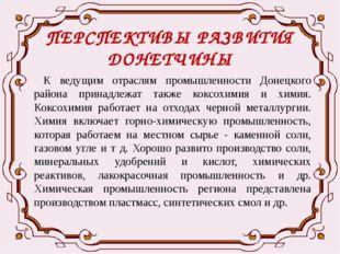 ПЕРСПЕКТИВЫ РАЗВИТИЯ ДОНЕТЧИНЫ К ведущим отраслям промышленности Донецкого ра