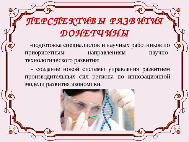 ПЕРСПЕКТИВЫ РАЗВИТИЯ ДОНЕТЧИНЫ -подготовка специалистов и научных работников...