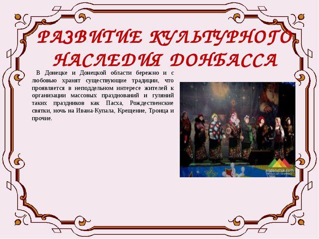 РАЗВИТИЕ КУЛЬТУРНОГО НАСЛЕДИЯ ДОНБАССА В Донецке и Донецкой области бережно и...