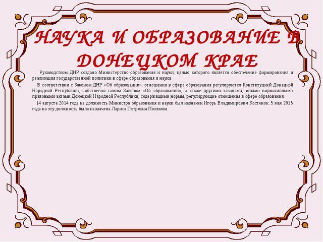 НАУКА И ОБРАЗОВАНИЕ В ДОНЕЦКОМ КРАЕ Руководством ДНР создано Министерство обр...