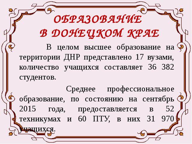 ОБРАЗОВАНИЕ В ДОНЕЦКОМ КРАЕ В целом высшее образование на территории ДНР пред...