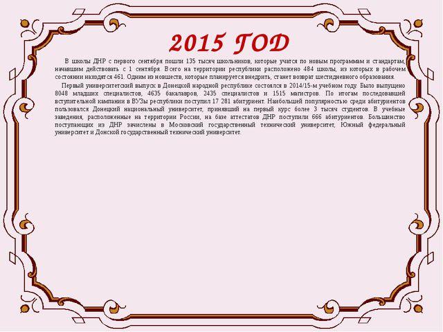 2015 ГОД В школы ДНР с первого сентября пошли 135 тысяч школьников, которые у...