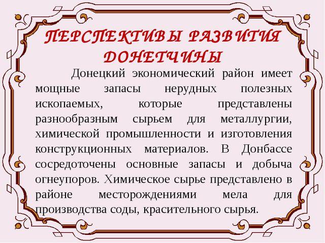 ПЕРСПЕКТИВЫ РАЗВИТИЯ ДОНЕТЧИНЫ Донецкий экономический район имеет мощные запа...