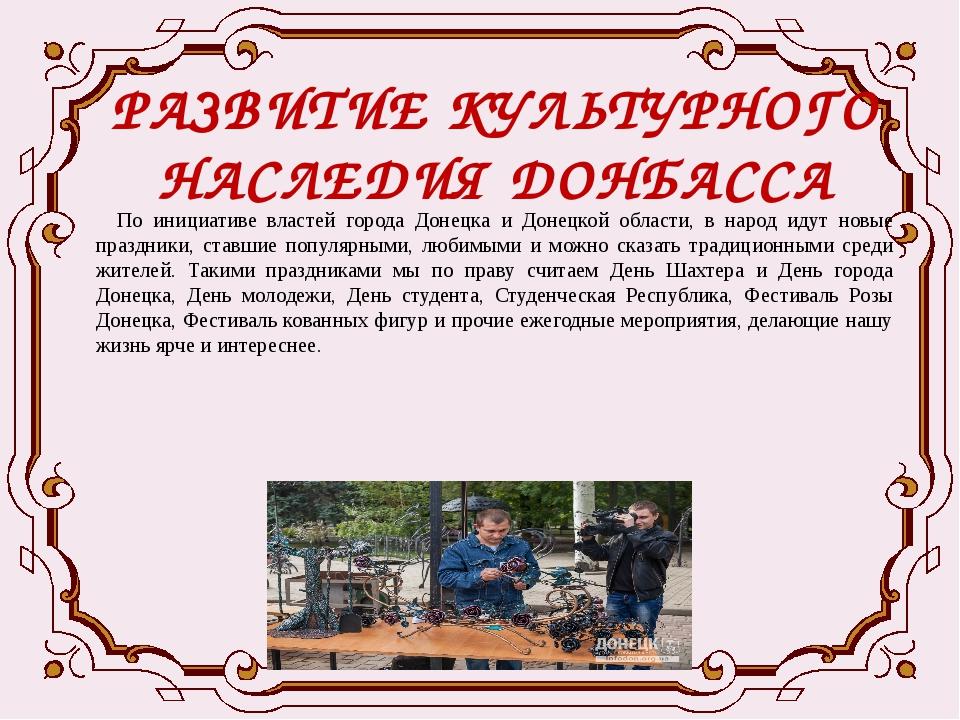РАЗВИТИЕ КУЛЬТУРНОГО НАСЛЕДИЯ ДОНБАССА По инициативе властей города Донецка и...