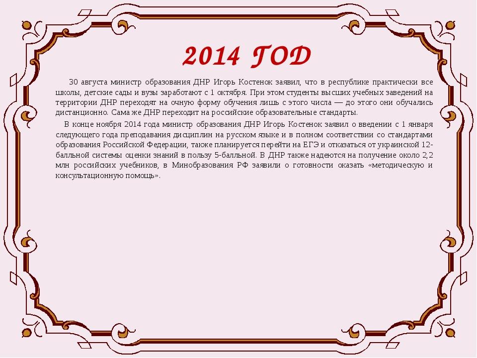 2014 ГОД 30 августа министр образования ДНР Игорь Костенок заявил, что в респ...