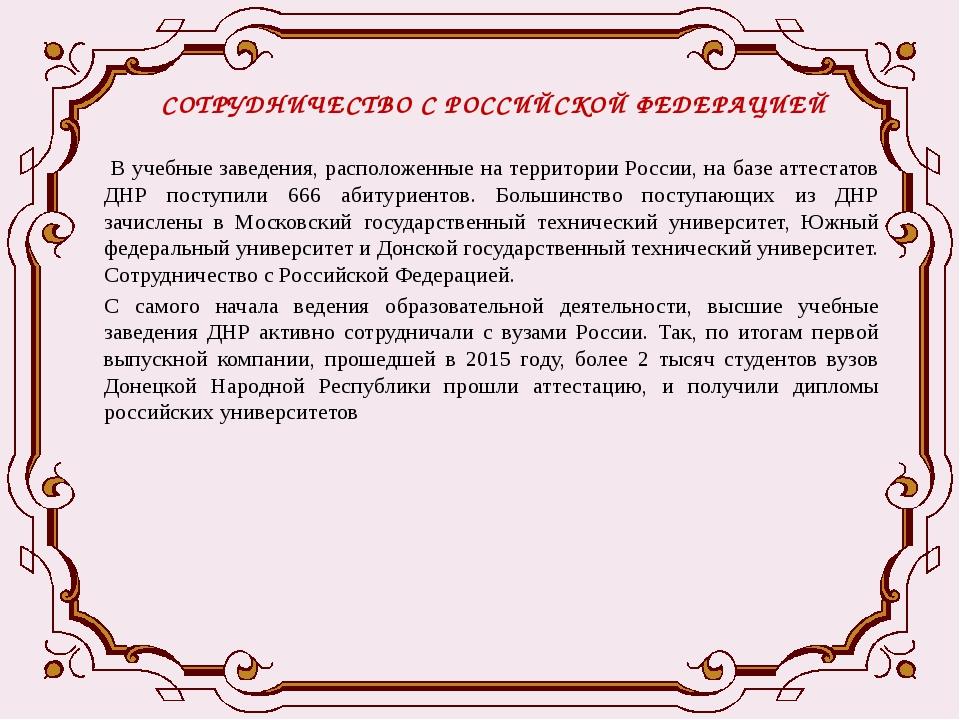 СОТРУДНИЧЕСТВО С РОССИЙСКОЙ ФЕДЕРАЦИЕЙ В учебные заведения, расположенные на...