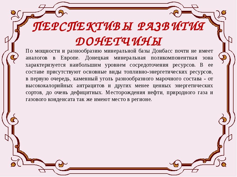 ПЕРСПЕКТИВЫ РАЗВИТИЯ ДОНЕТЧИНЫ По мощности и разнообразию минеральной базы До...