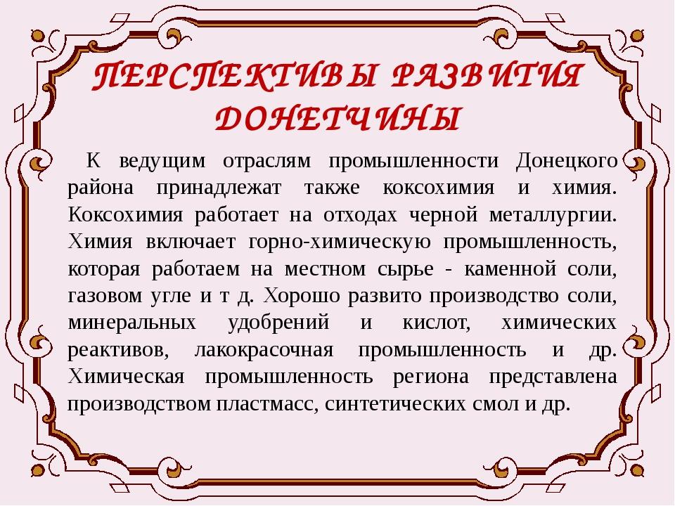 ПЕРСПЕКТИВЫ РАЗВИТИЯ ДОНЕТЧИНЫ К ведущим отраслям промышленности Донецкого ра...