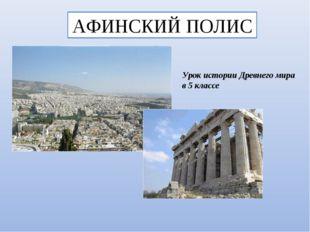 АФИНСКИЙ ПОЛИС Урок истории Древнего мира в 5 классе