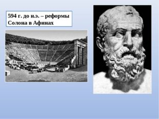 594 г. до н.э. – реформы Солона в Афинах
