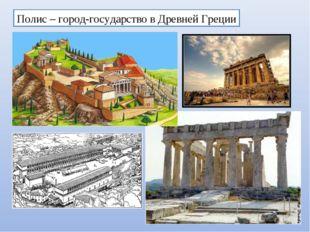 Полис – город-государство в Древней Греции