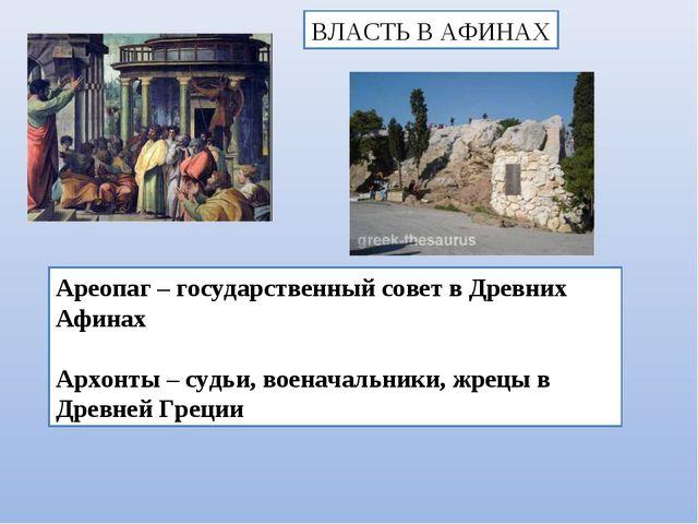 ВЛАСТЬ В АФИНАХ Ареопаг – государственный совет в Древних Афинах Архонты – су...