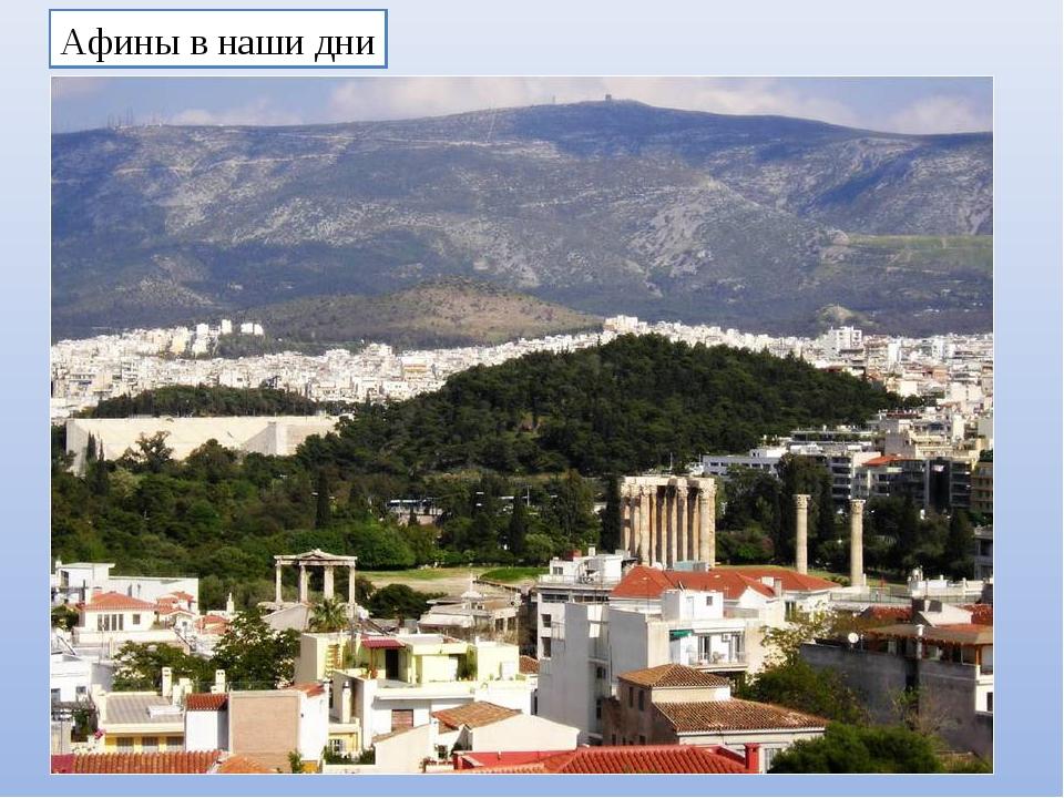 Афины в наши дни