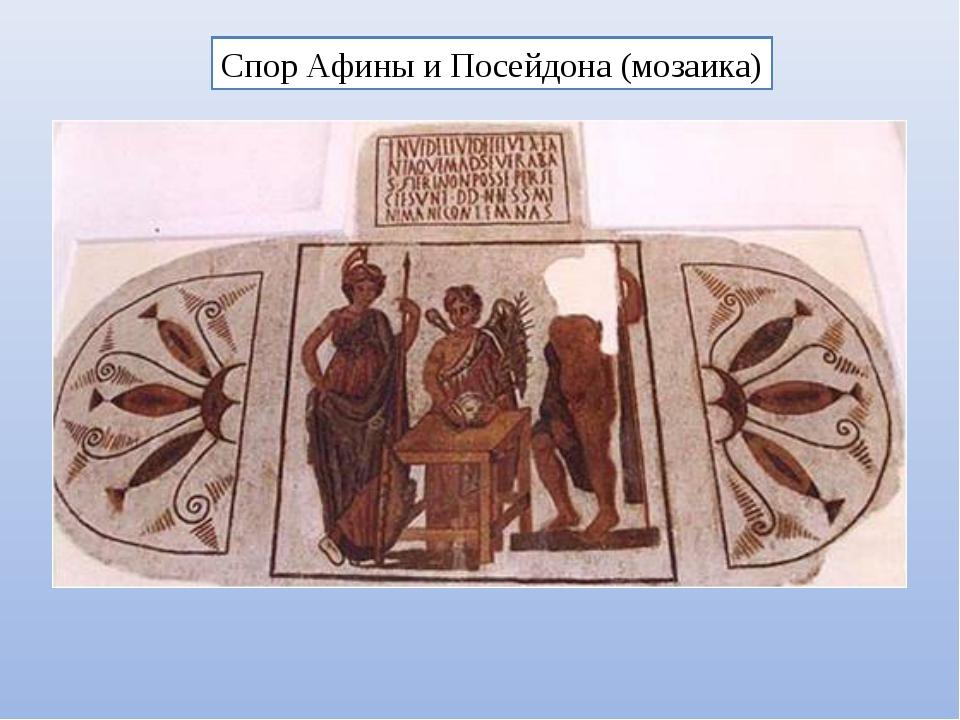 Спор Афины и Посейдона (мозаика)