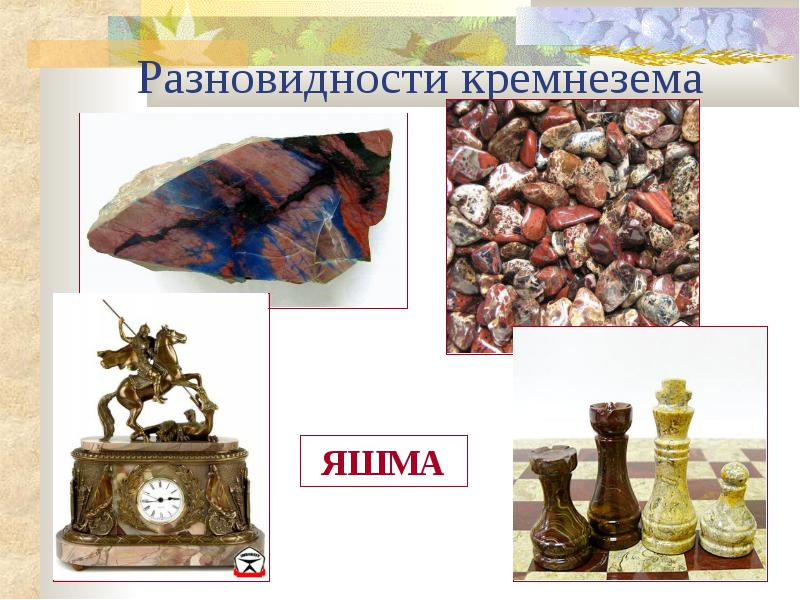http://znanie.podelise.ru/tw_files2/urls_363/10/d-9818/img12.jpg