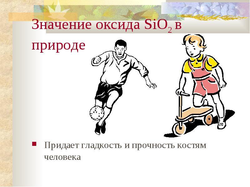 http://znanie.podelise.ru/tw_files2/urls_363/10/d-9818/img18.jpg