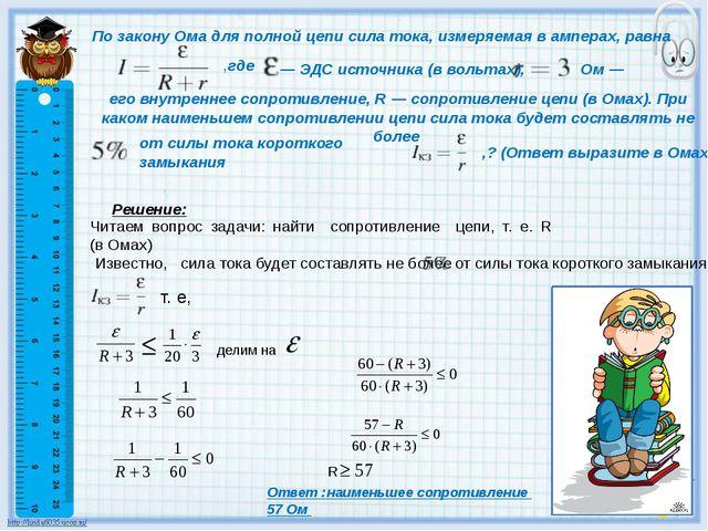 По закону Ома для полной цепи сила тока, измеряемая в амперах, равна ,где — Э...