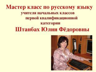 Мастер класс по русскому языку учителя начальных классов первой квалификацион