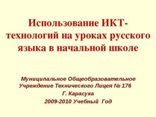 Использование ИКТ-технологий на уроках русского языка в начальной школе Муниц
