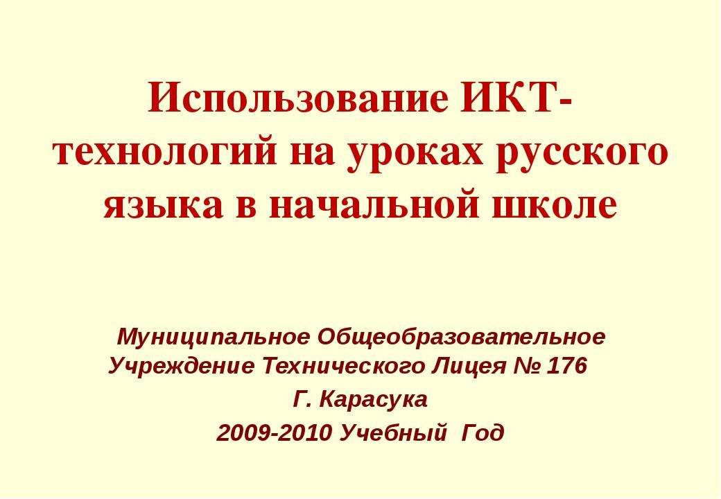 Использование ИКТ-технологий на уроках русского языка в начальной школе Муниц...