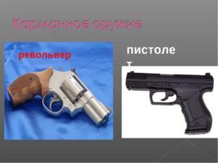 револьвер пистолет