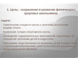 1. Цель: сохранение и развития физического здоровья школьников. Задачи: Прив
