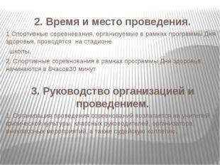 2. Время и место проведения. 1.Спортивные соревнования, организуемые в рамках