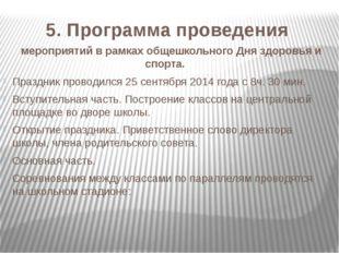 5. Программа проведения мероприятий в рамках общешкольного Дня здоровья и спо