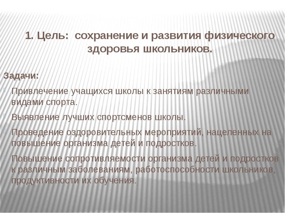 1. Цель: сохранение и развития физического здоровья школьников. Задачи: Прив...