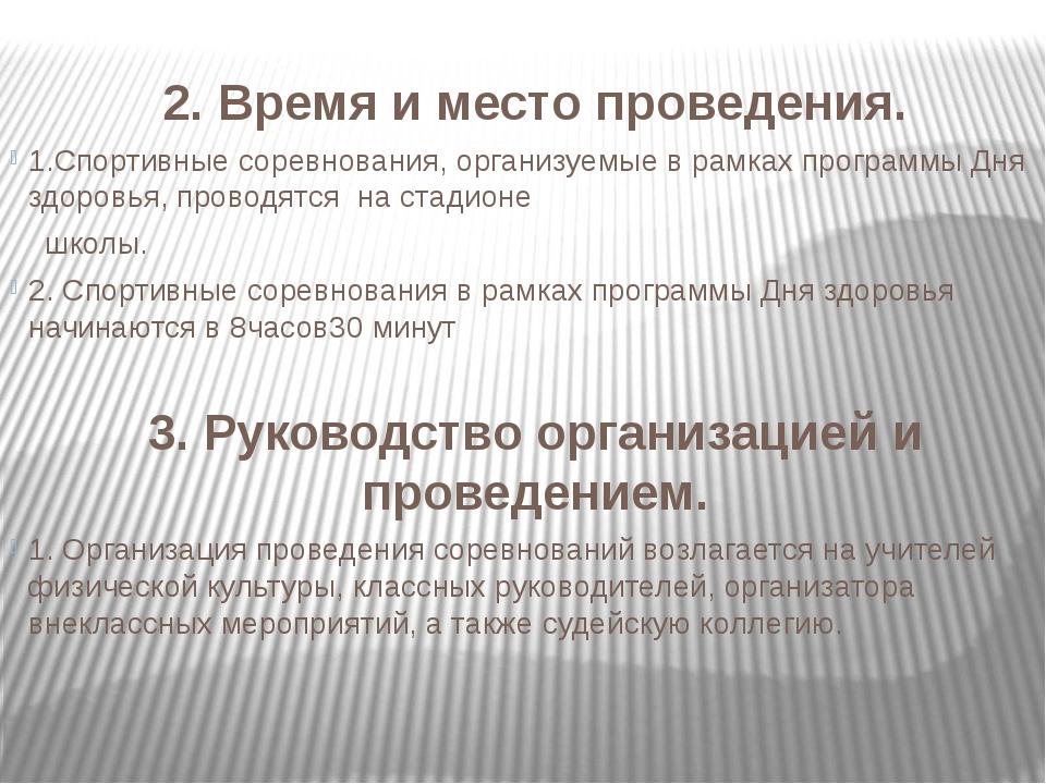 2. Время и место проведения. 1.Спортивные соревнования, организуемые в рамках...