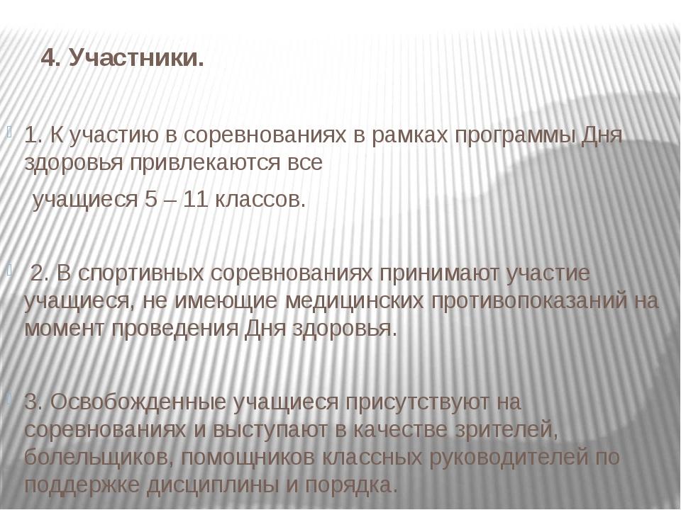 4. Участники. 1. К участию в соревнованиях в рамках программы Дня здоровья пр...