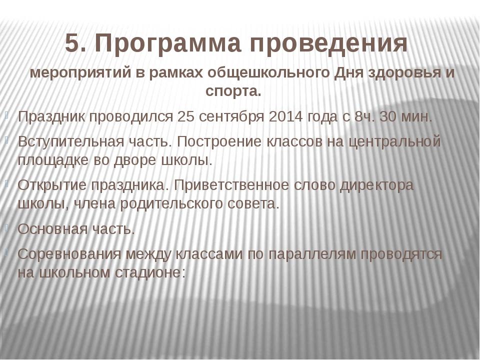 5. Программа проведения мероприятий в рамках общешкольного Дня здоровья и спо...