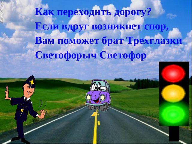 Как переходить дорогу? Если вдруг возникнет спор, Вам поможет брат Трехглазки...