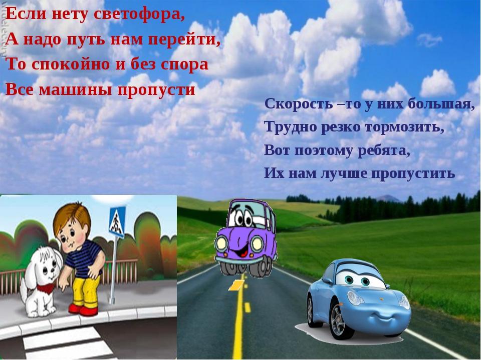 Если нету светофора, А надо путь нам перейти, То спокойно и без спора Все маш...