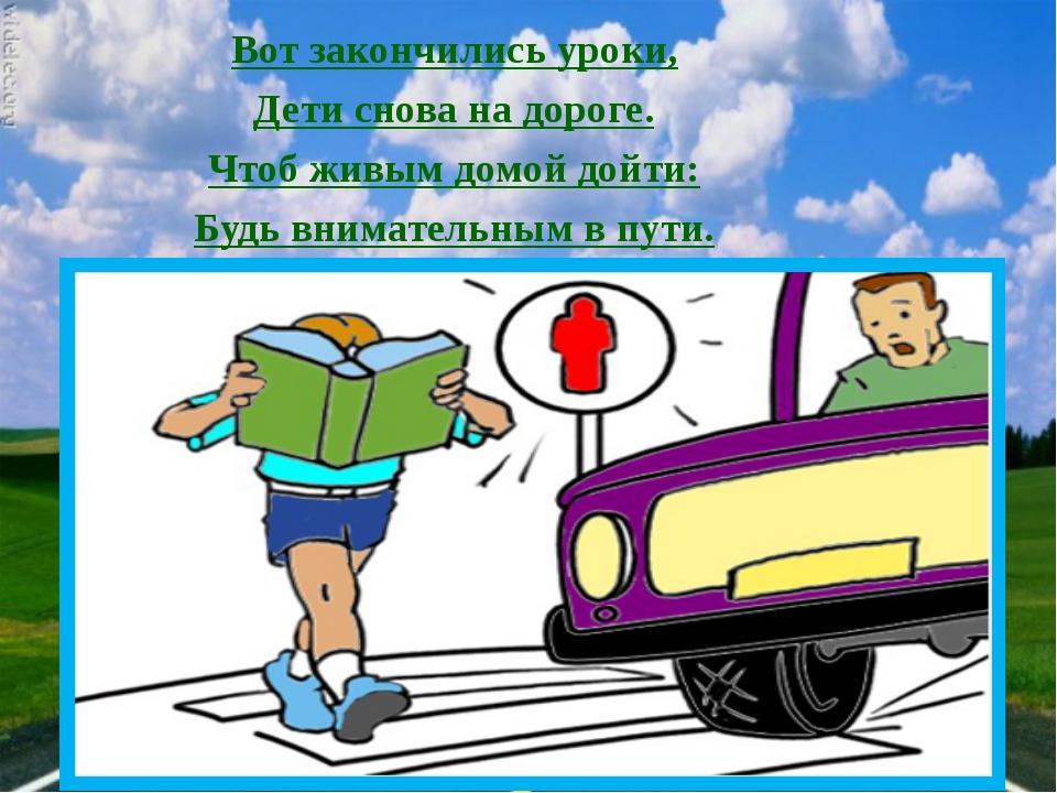 Вот закончились уроки, Дети снова на дороге. Чтоб живым домой дойти: Будь вни...