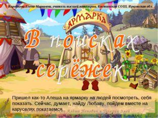 По мотивам фильма Алёша Попович и Тугарин Змей Пришел как-то Алеша на ярмарку