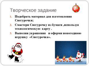 Творческое задание Подобрать материал для изготовления Снегурочки; Смастери С