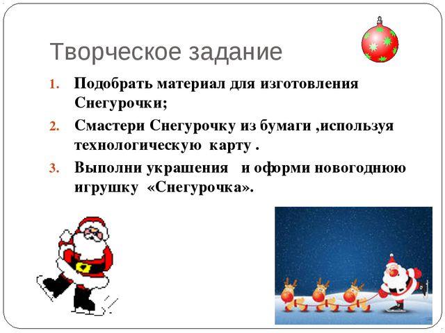 Творческое задание Подобрать материал для изготовления Снегурочки; Смастери С...