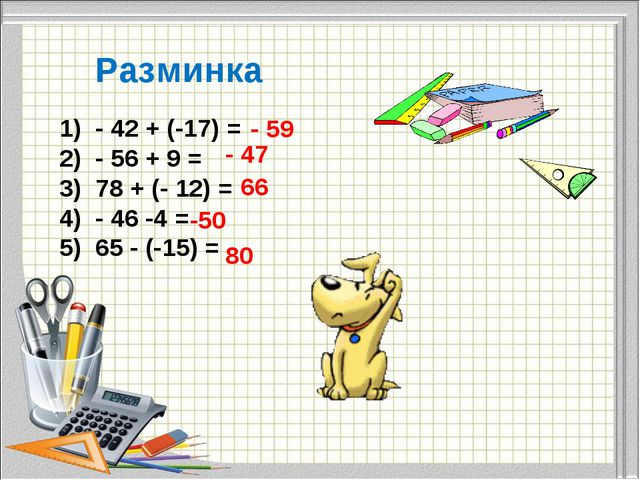 1) - 42 + (-17) = 2) - 56 + 9 = 3) 78 + (- 12) = 4) - 46 -4 = 5) 65 - (-15)...