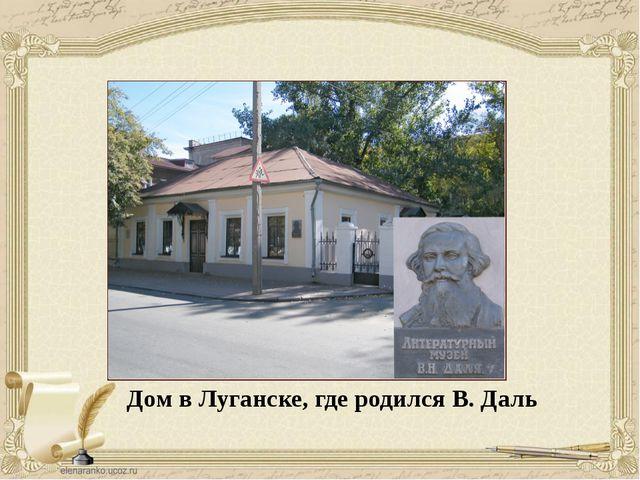 Дом в Луганске, где родился В. Даль
