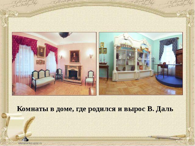 Комнаты в доме, где родился и вырос В. Даль