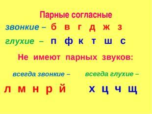 Парные согласные звонкие – б в г д ж з глухие – п ф к т ш с Не имеют парных з